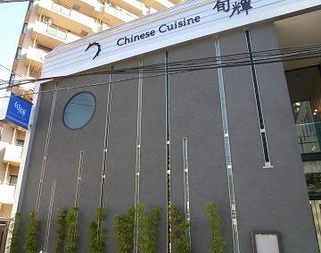 旬輝 中国料理